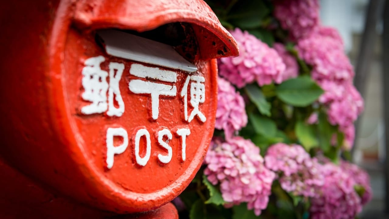 郵便局東久留米