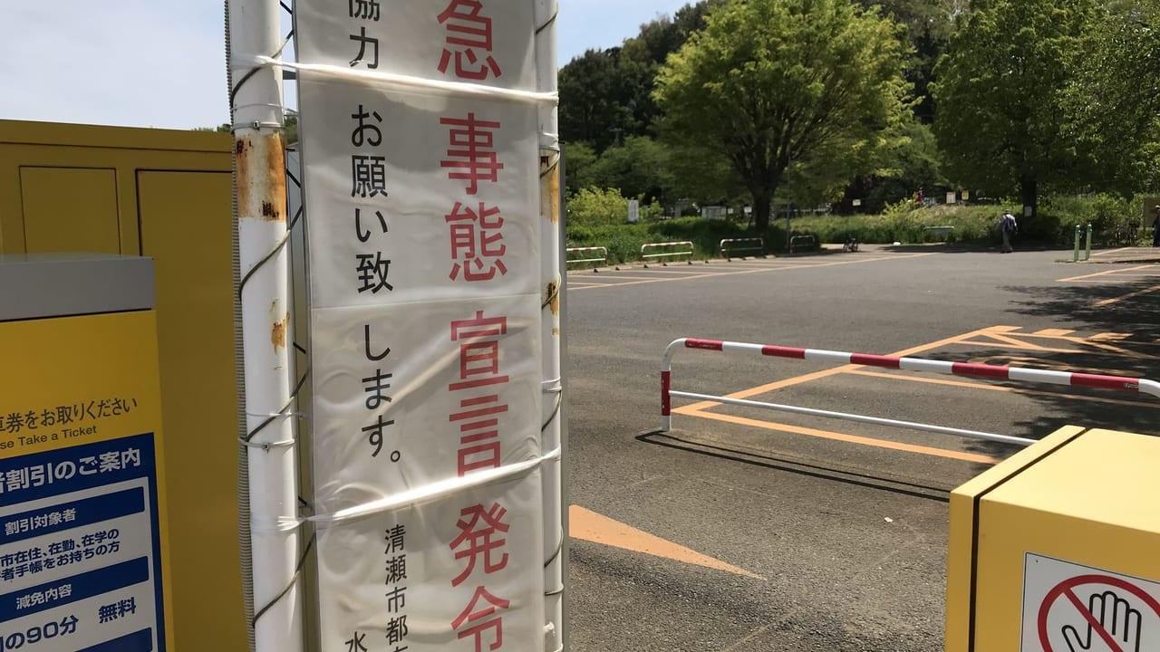 清瀬金山緑地公園駐車場