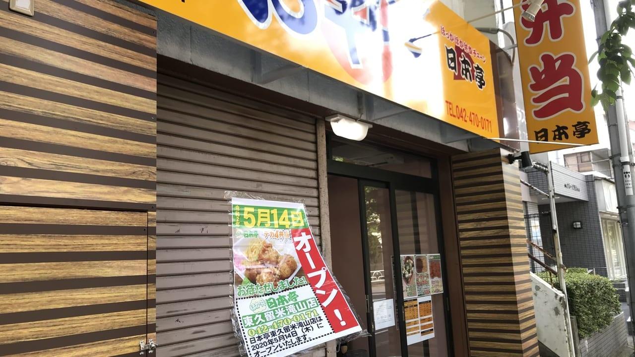 日本亭東久留米滝山店