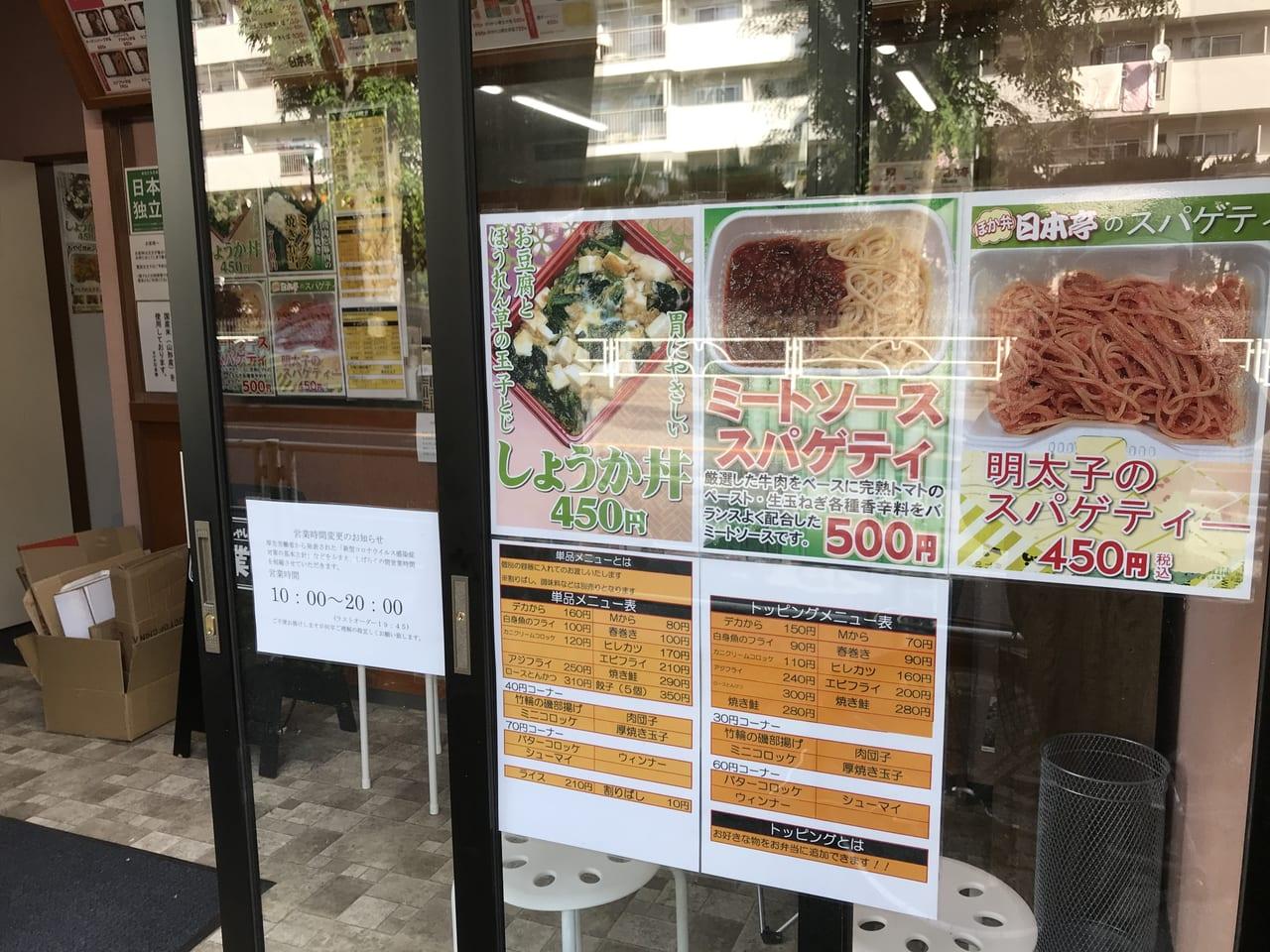 日本亭東久留米滝山店2